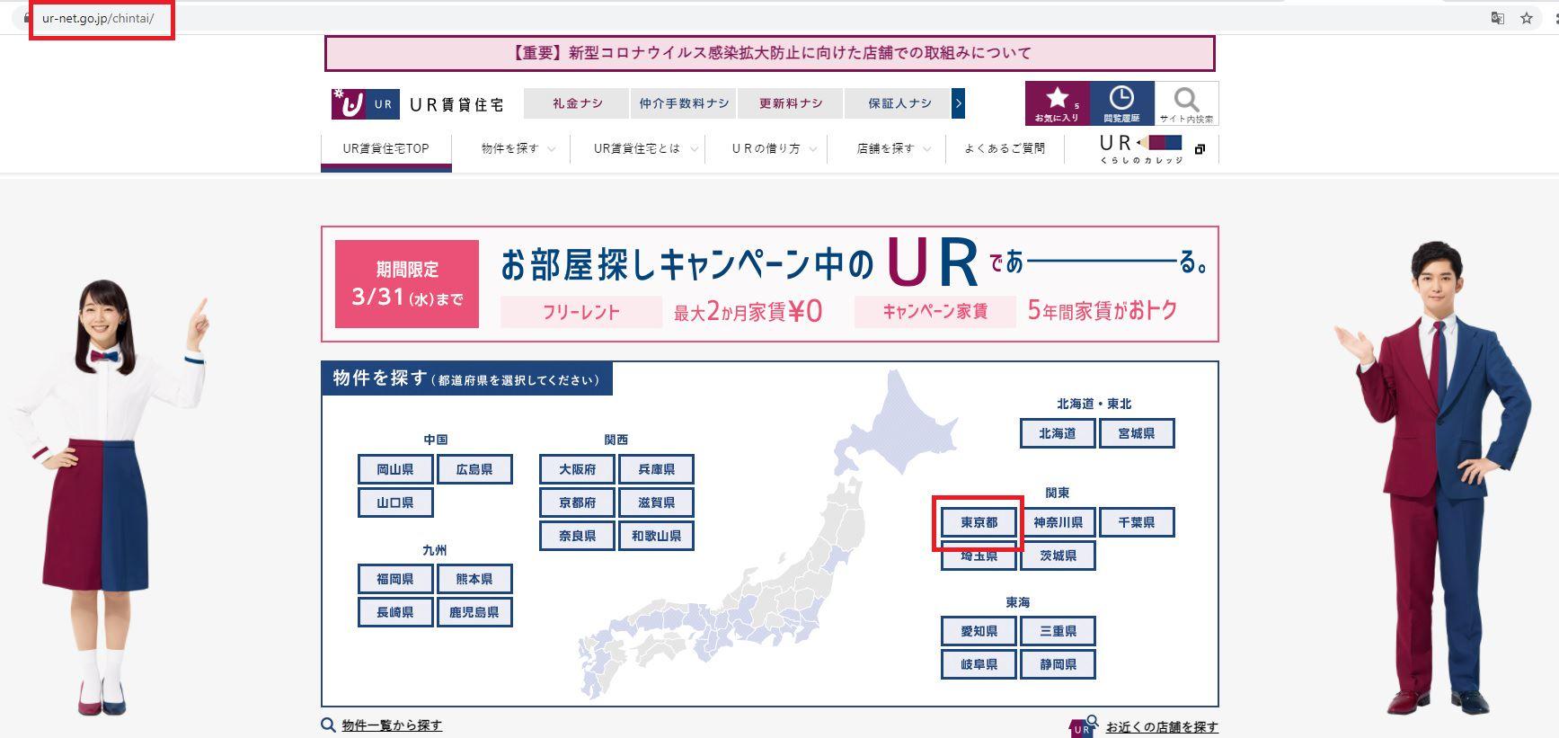 Inquiries about UR rental housing (UR賃貸住宅のお問い合わせ) Step 1