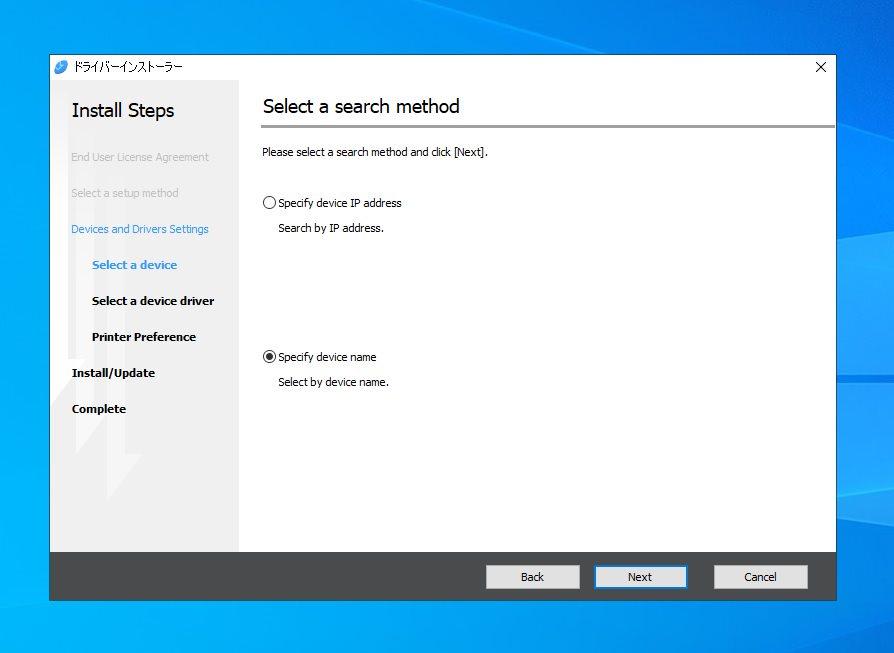 Installing Printer Driver in Azure VM Step 5