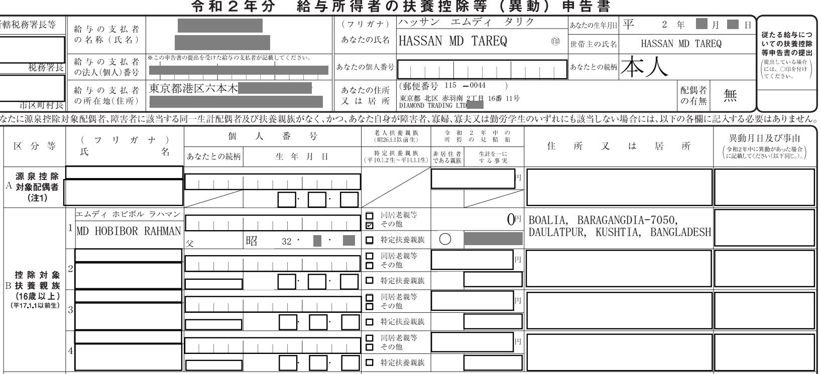 Sample of tax exemption for dependents declaration form