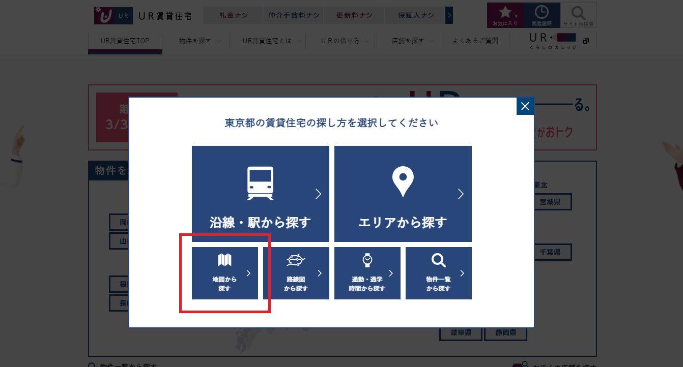 Inquiries about UR rental housing (UR賃貸住宅のお問い合わせ) Step 2