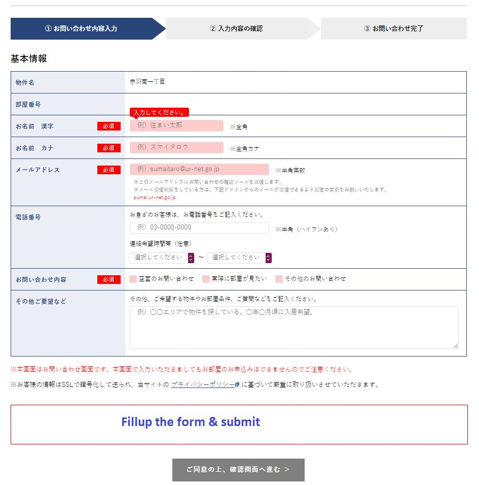 Inquiries about UR rental housing (UR賃貸住宅のお問い合わせ) Step 7