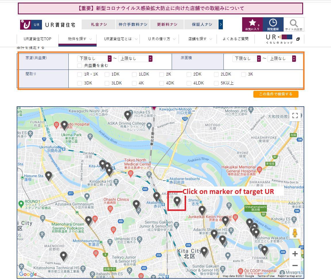 Inquiries about UR rental housing (UR賃貸住宅のお問い合わせ) Step 3
