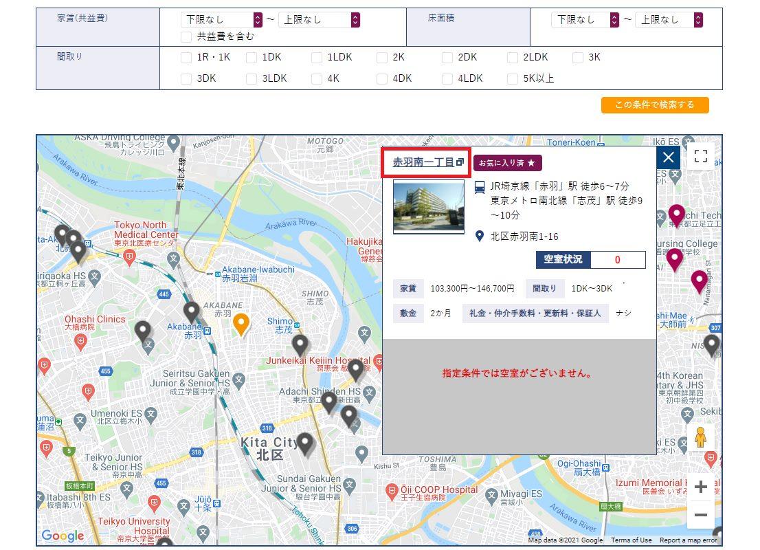 Inquiries about UR rental housing (UR賃貸住宅のお問い合わせ) Step 4