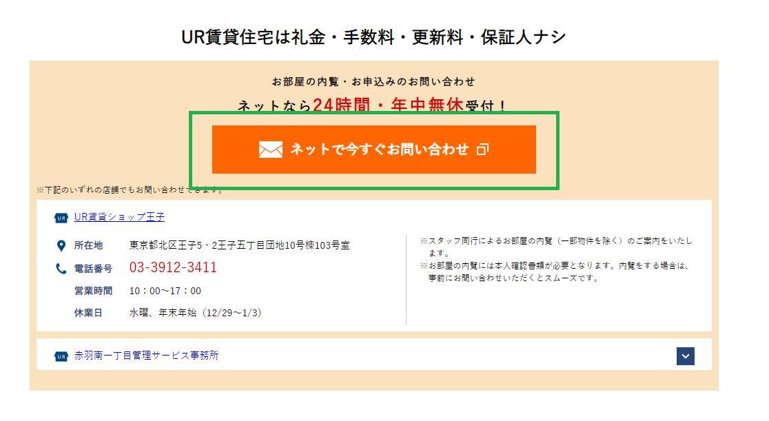 Inquiries about UR rental housing (UR賃貸住宅のお問い合わせ) Step 6