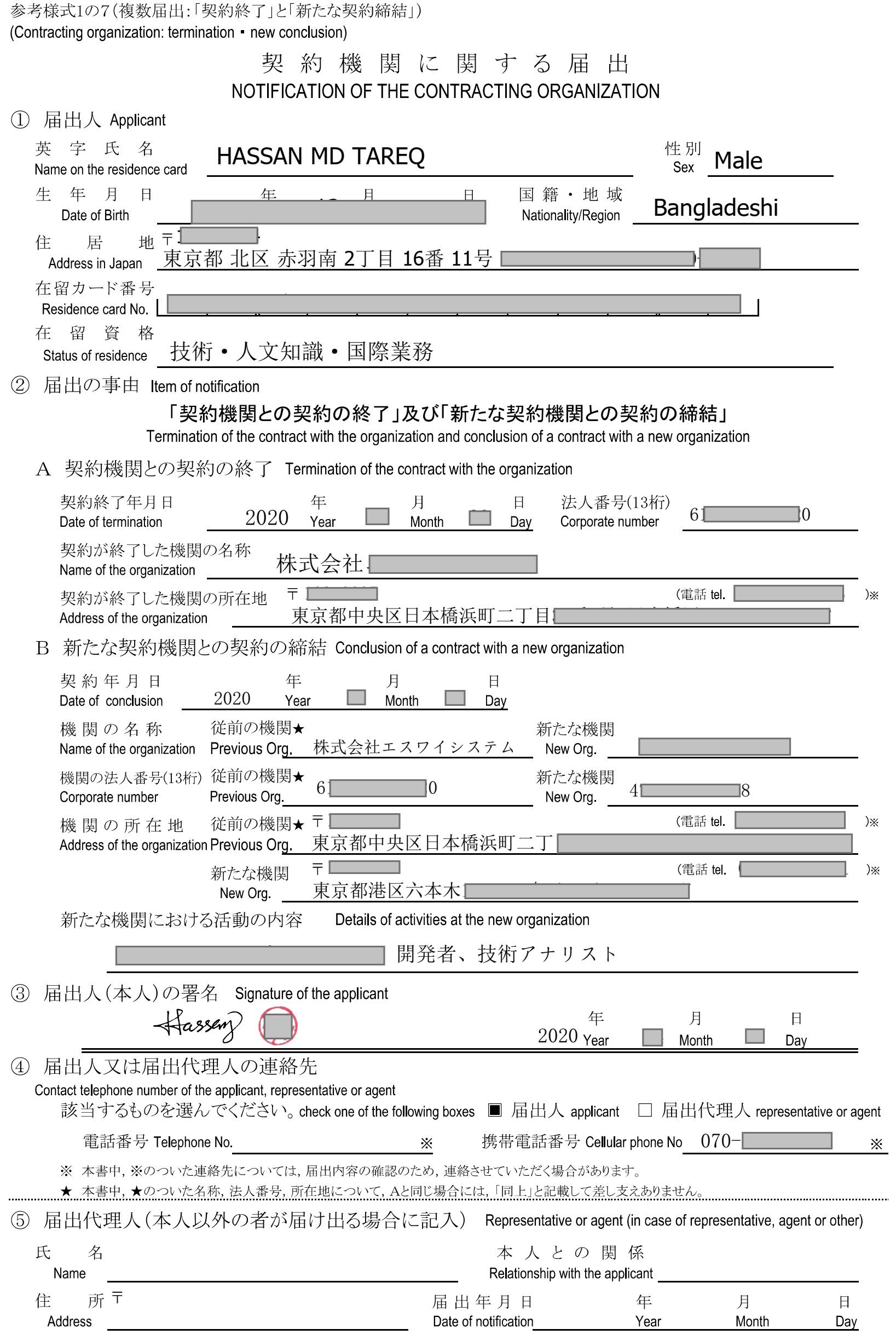 Online e-notification sample form for Job change notification to immigration office