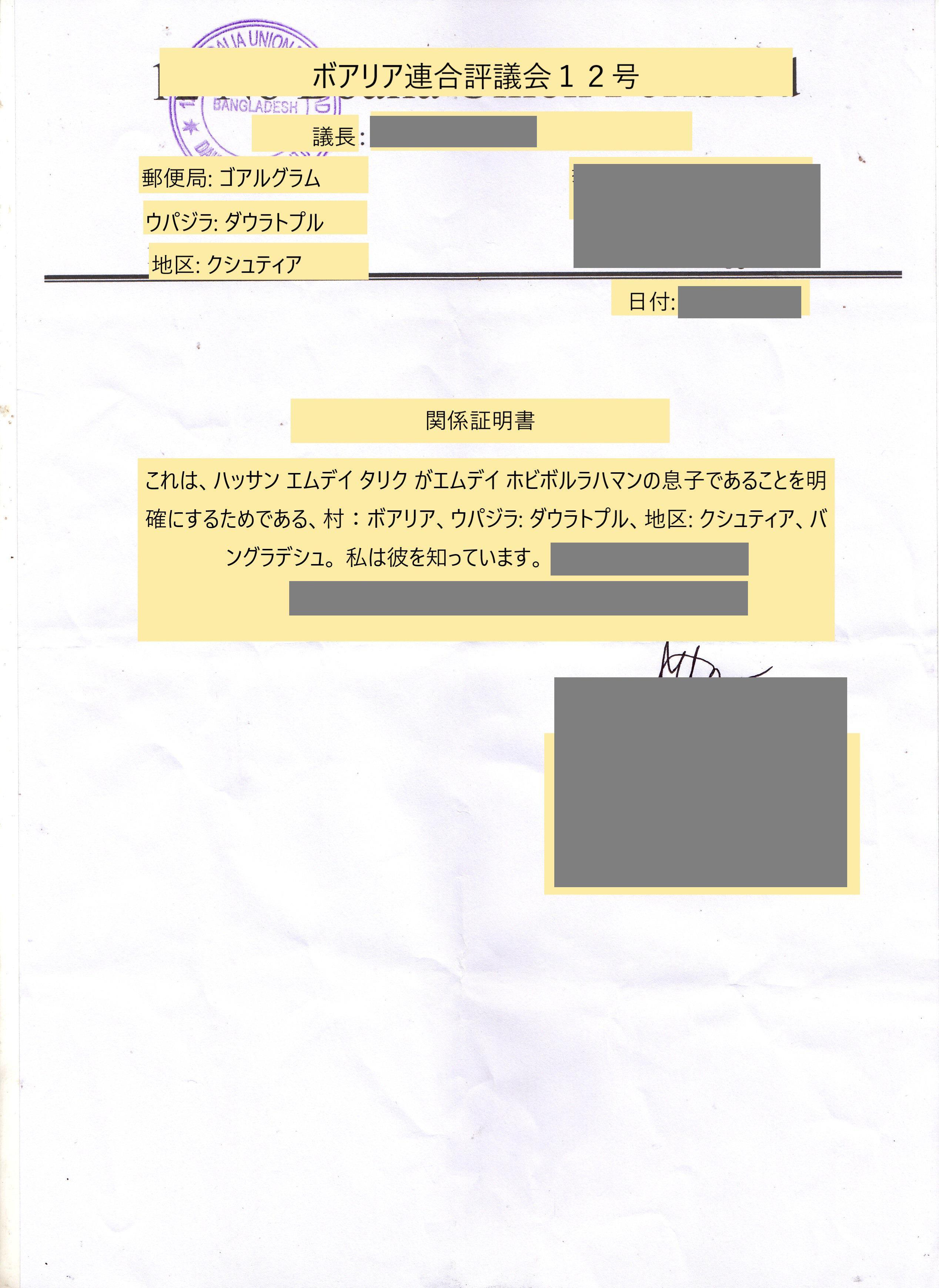 Japanese translation of dependent relationship certificate (関係証明書 翻訳版)