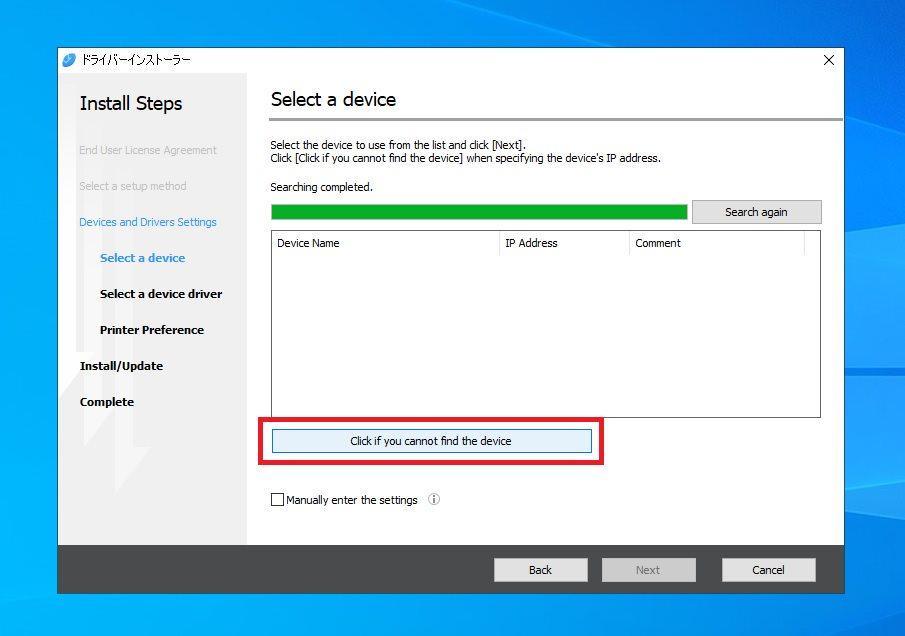 Installing Printer Driver in Azure VM Step 4