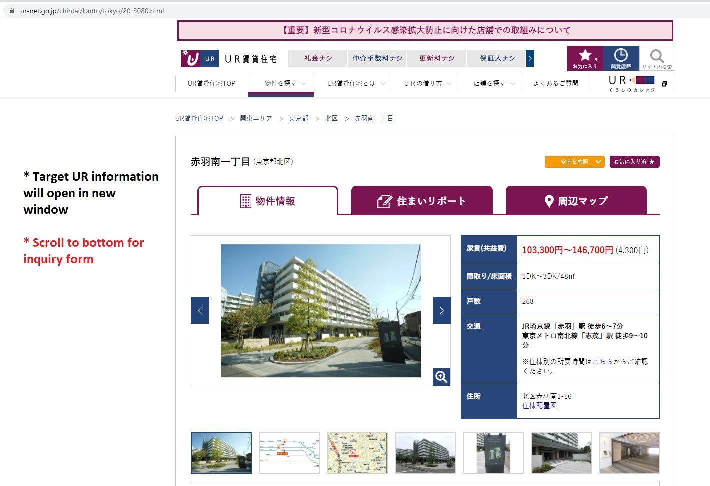 Inquiries about UR rental housing (UR賃貸住宅のお問い合わせ) Step 5