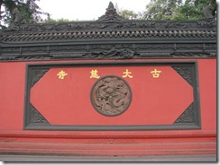 Daci Temple, Chengdu: screen wall